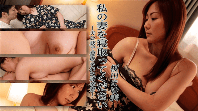 Mayumi Hamada Please take my wife down Husband wife who was taken down by her husband Heydouga 4030-PPV2276