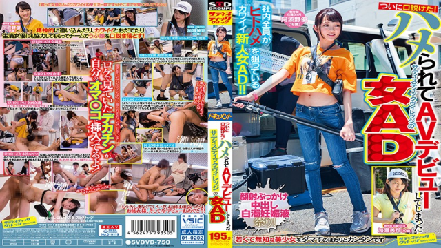 Hayami Remu I Finally Persuaded You!Woman AD Of Sadistic Village That Has Been AV Debut After Being Fucked FHD Sadistic Village SVDVD-750