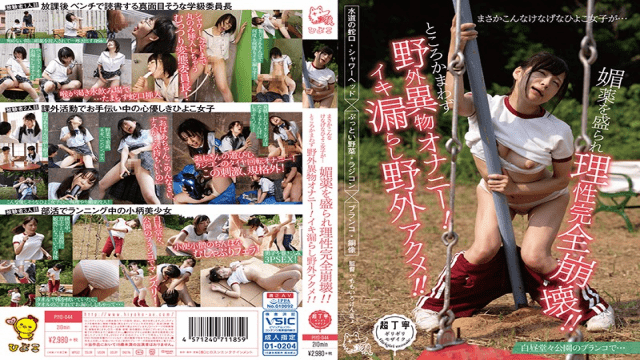 Foreign Masturbation Outdoors Leaked Outdoor Acme Hiyoko PIYO-044