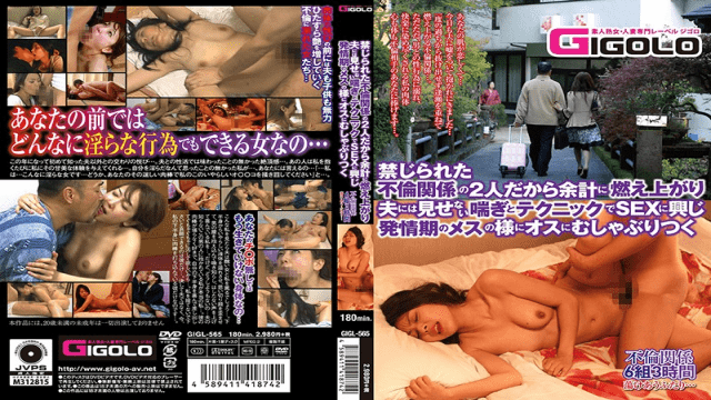 Because They Are Forbidden Affair Relations, They Burned Up More And Enjoyed SEX FHD GIGOLO GIGL-565