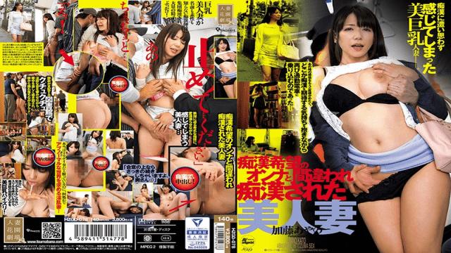 Tsumabana HZGD-078 Ayano Katou Wife Beautiful Wife Who Was Misunderstood As Onna Of Molesting Hope - Jav HD Videos