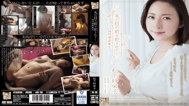 Matsushita Saeko It Is Fucked In Front Of The Husband Of The Eye HD Uncensored Attackers ADN-100