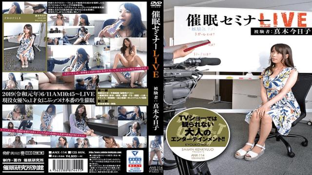 Kyoko Maki Hypnosis Seminar LIVE Subject Saimin Kenkyuusho Bekkan ANX-114