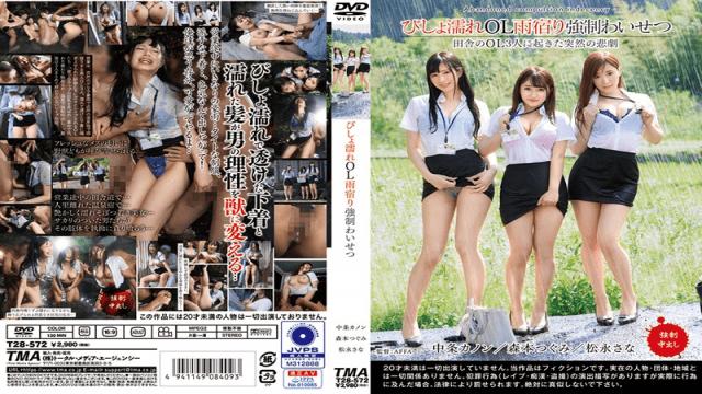 Matsunaga Sana Soaked FHD TMA T-28572