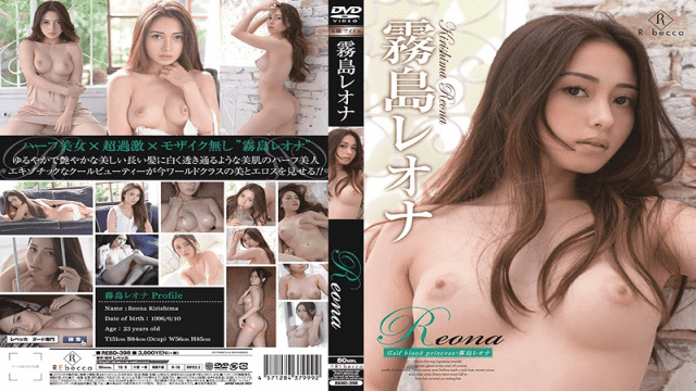 Kirishima Reona Reona Half Blood Princess FHD REbecca REBD-398