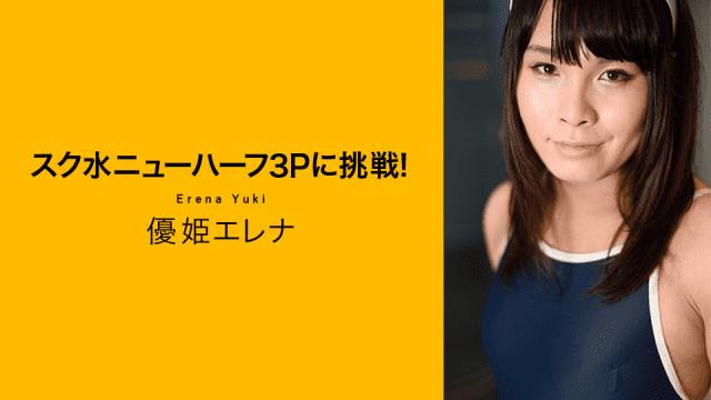 Yuhime Elena Challenge To Sukwater Shemale Caribbeancom 100319-001