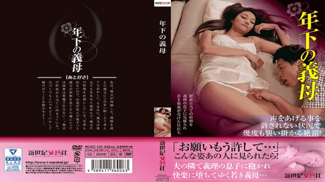 Takimoto Elena, Abe Kanna, Asami Sena Younger Mother-in-law Shinseki Bungeisha NCAC-122