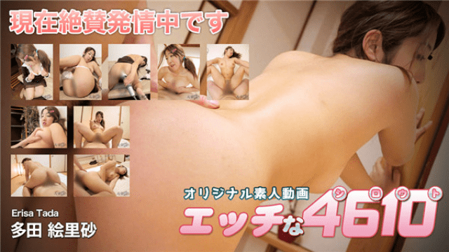Horny 4610 Eri Tada 26 years old H4610 ki191003