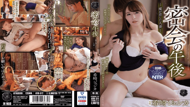 Jessica Kizaki Secret Meeting Afternoon Married FHD Attackers ATID-372