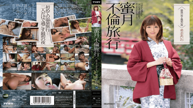 Kishi Aino Carboxymethyl affair travel last night and the first night[HD Uncensored] IdeaPocket IPZ-501