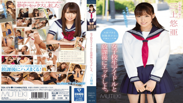 Mikami YuA Etch Idle And After School Girls HD Uncensored MUTEKI TEK-079