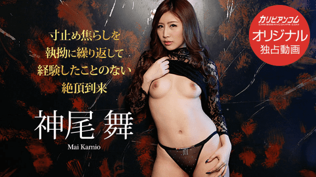 Mai Kamio Repeated strokes have never felt the climax CaribbeancomPR 100419_003