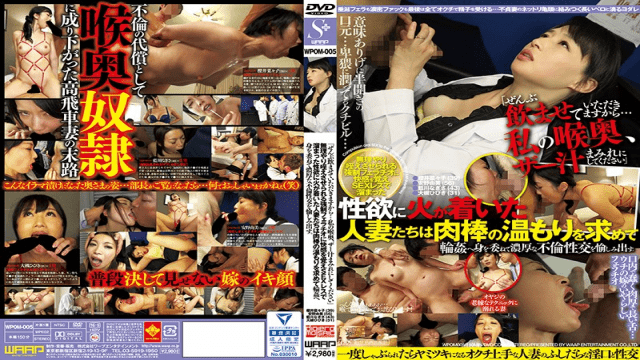 Please cover my throat and my coffee, I'll drink all Waap Entertainment WPOM-005