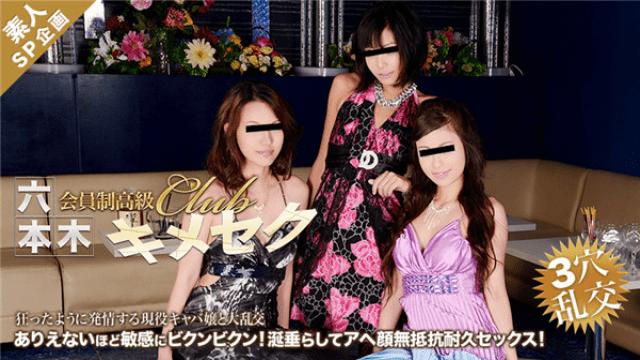 Exclusive Kimeseku 3-hole gangbang vol.1 membership of Roppongi XXX-AV 20589