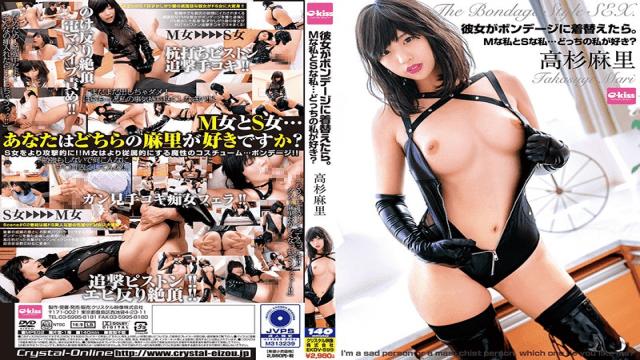Mari Takasugi she changes into bondage. Which do you like me FHD Crystal Eizou EKDV-599