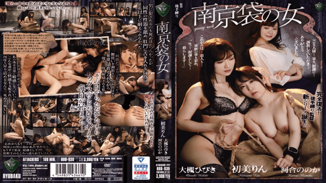 Kawai Nonoka  Nanjing Bag Woman FHD Attackers RBD-939