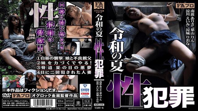 Nanba Arisa Sex crime in summer FHD FA Pro HOKS-046