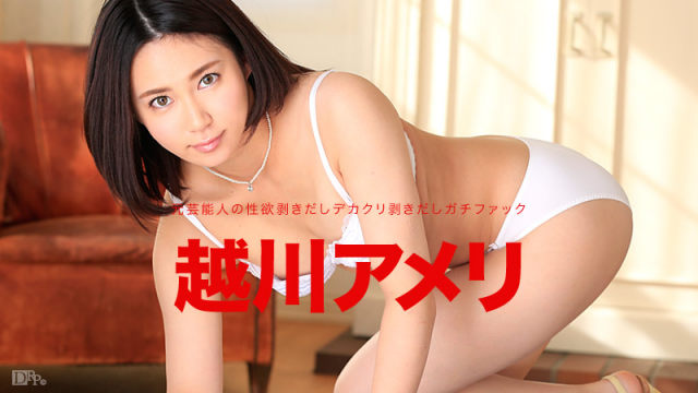 Caribbeancom 082216-238 - Koshikawa Amelie - Gachi fuck bare Dekakuri bare libido of the original entertainer - Jav HD Videos