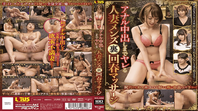 Pea-TV WA-340 Fuckable Married Men's Back Rejuvenated Massage To Put In Anal - Jav HD Videos