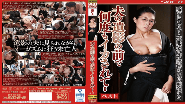 Hara Chitose In The Front Of My Husband's Shadow Many Times I Was Squid Nagae Style NSPS-843