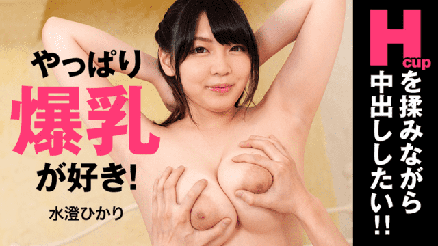 Hikari Mizusumi I like huge breasts! I want to cum while drinking H cup HEYZO 2098