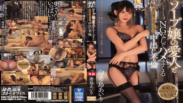 Kijima Airi  Miss Soap Mistress And Spree Spree Extraordinary Full Options Without NG Affair FHD Tameike Goro MEYD-536