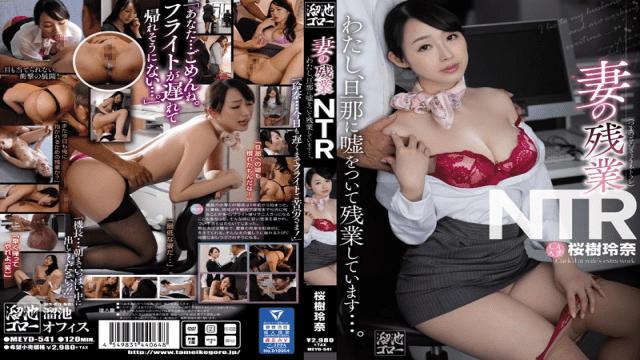 Sakura Ki Rena My Wifes Overtime NTR I Lie My Husband And Overtime FHD Tameike Goro MEYD-541