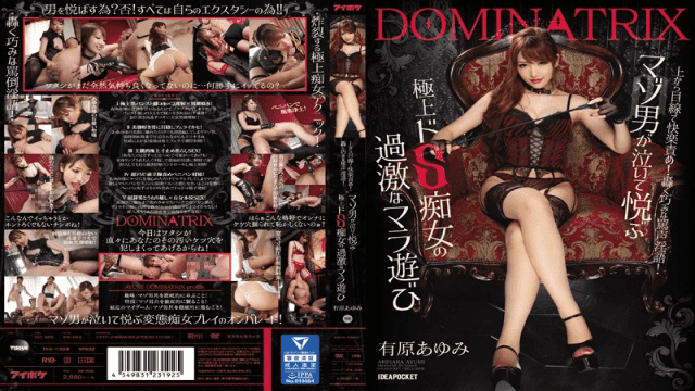 Madonna JUY-359 Kimishima Mio Bad Woman NTR ~ Taking Away Your Husband Is My Revenge - Jav HD Videos