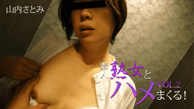 Satomi Yamauchi Saddle with amateur mature woman HEYZO 2099
