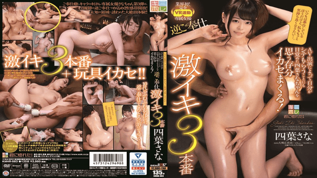 Sprinkle with Sana Yotsuba Who Wake Up To Be Shy By AV Presence as much as possible SOD Create KMHR-083
