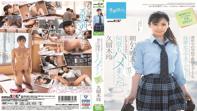 From Morning to Night With A Cute Junior Female Director Who Was Cute And Many Times Smashed SOD Create SDAB-093