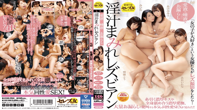Akemi Miu Love Juice Saliva Leaked Lewd Juice Covered Lesbian CESD-820