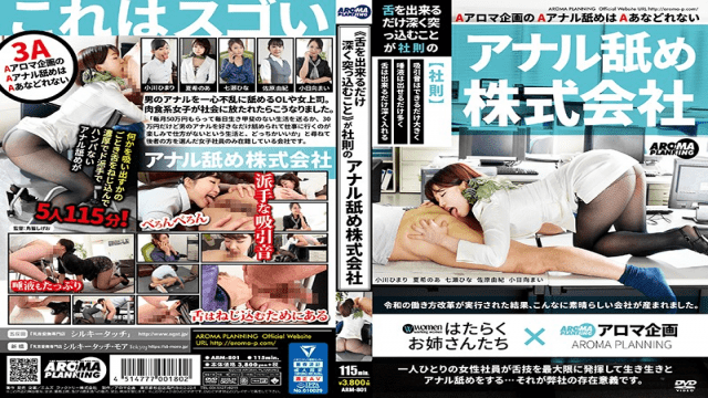 Sawara Yuki Pushing The Tongue As Deeply As Possible Is The Company is Corporate Licking Company FHD Aroma Kikaku ARM-801