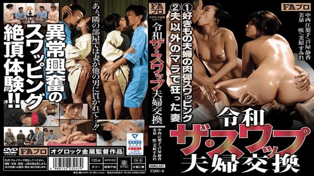 Ashiya Shizuka Ryowa The Swap Couple Exchange FA Pro HOKS-047