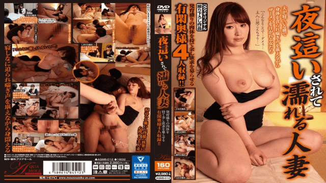 Kuraki Shiori Married Woman Who Gets Wet At Night FHD Aqua Mall / HERO AQMB-012