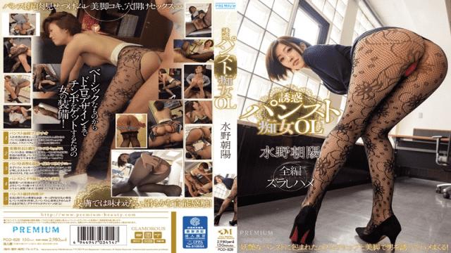 Mizuno Asahi Temptation Pantyhose Slut OL Chaoyang [HD Uncensored] PREMIUM PGD-828