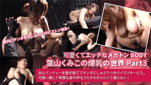 Cute and naughty Megaton BODY Kumiko Hayama is world of huge breasts XXX-AV 24088