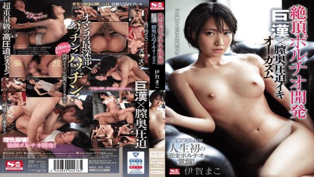 Iga Mako Climax Giant Vaginal Back Pressure Iki Orgasm Creation FHD S1 NO.1 STYLE  SSNI-597