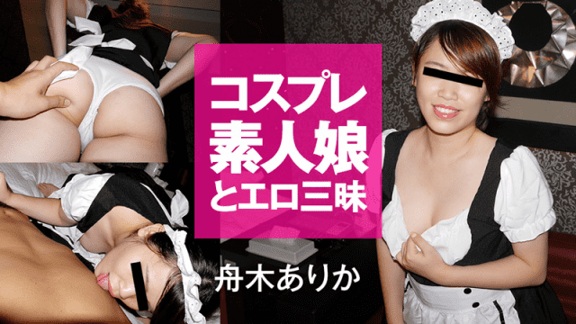 HEYZO 2109 Arika Funaki cosplay Amateur and erotic