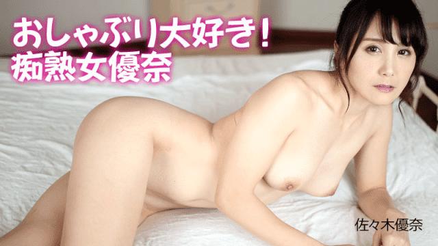 HEYZO 2110 Sasaki Yuna I love pacifiers Slutty MILF Yuna