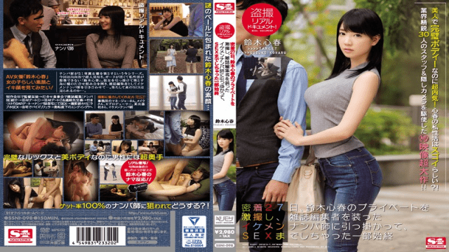 AVS collector's TAAK-018 Saryu Usui AV Japanese Mr. Sakamasu Who Is Pressed By Inmates And Bosses At The Workplace, Sexually Harassed Female Detective - Jav HD Videos