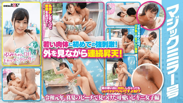 SEX Yumi 20 Pies In The Magic Mirror Issue Fire In The Midsummer Bikini Amateur Girl With Tits Massage SOD Create MMGH-216