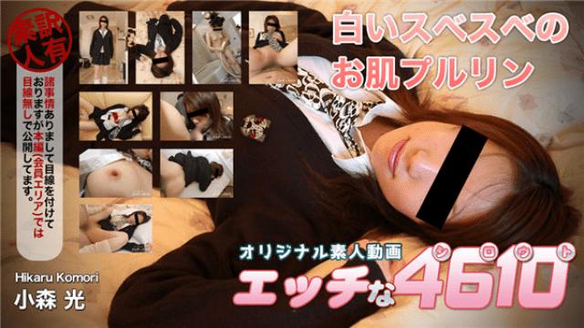 H4610 ki191015 Horny 4610 Hikari Komori 18 years old