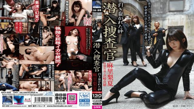 Mari Rika Undercover Investigator Torn Bond Bermuda / Mousouzoku BAA-002