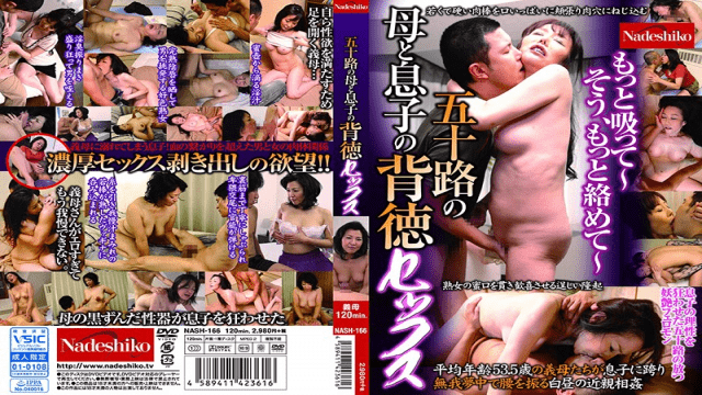 50's Mother And Son's Immoral Sex FHD Nadeshiko NASH-166