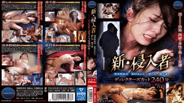 New Intruder Director's Cut 240 Minutes NAGIRA GNAX-016