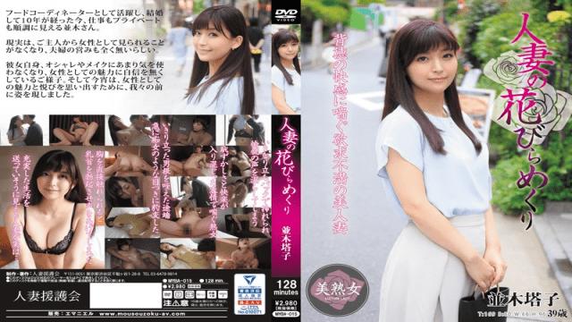 Namiki Touko Married Woman's Petals FHD Hitodzumaengokai/Emanuel MYBA-015