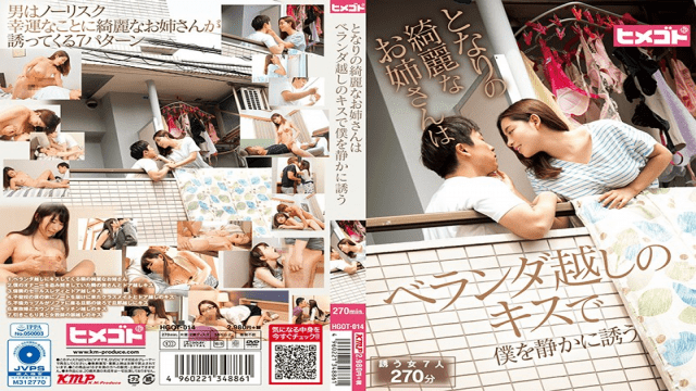 My Neighbour Beautiful Sister Invites Me Quietly With A Kiss Over The Veranda K.M.Produce HGOT-014