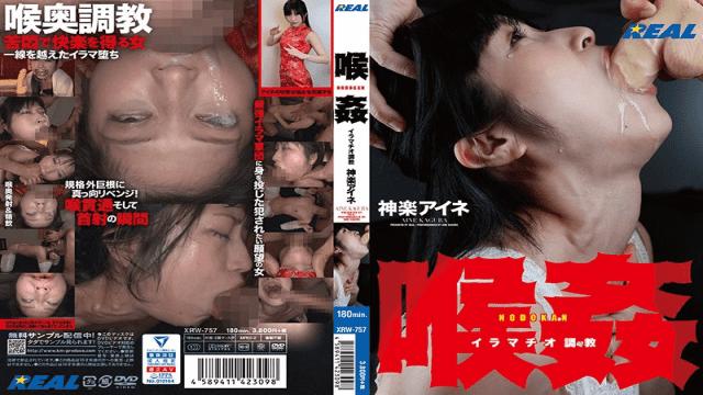 Kagura Aine Throat Deep Throating Torture FHD K.M.Produce XRW-757