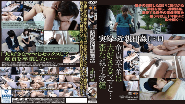 Reality Incest Incest thirty GOS GS-1919
